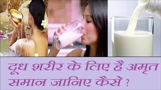 दूध शरीर के लिए है अमृत समान जानिए कैसे ? /health Benefits of milk