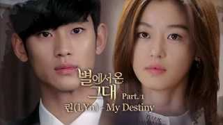 Lyn (린) - My destiny (마이 데스티니) Karaoke_You Who Came from the stars OST