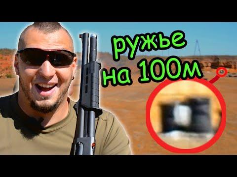 Оружейный миф. Дробовик и стрельба на 100 м(пуля Карат Тахо)