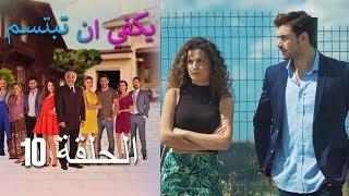 يكفي ان تبتسم  الحلقة 10 - Yakfi an Tabtasim