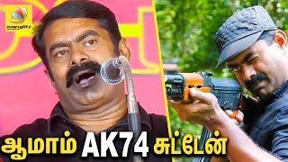 கிண்டல்களுக்கு சீமானின் பதில்கள் : Seeman Funny Speech about his AK74 Gun Shot | Naam Tamilar Katchi