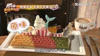 【台北】熱搜必拍 彩色下午茶!「超人氣鍵盤鬆餅、夢幻特調飲品」食尚玩家歡樂有夠讚
