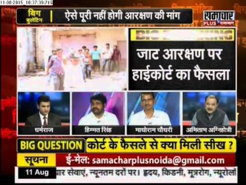 Big Bulletin: Rajasthan HC barred Jat reservation in Dholpur and Bharatpur
