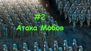 DMS Star Wars Атака Мобов