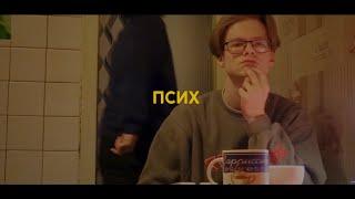 Псих | Короткометражный фильм