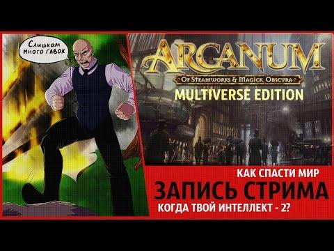 ГРОГНАК СПАСАТЬ МИРРР! ● Arcanum: Of Steamworks And Magick Obscura #1