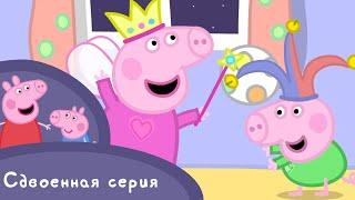 Свинка Пеппа -  S01 E29-30 (Блины / Без родителей) - Мультики