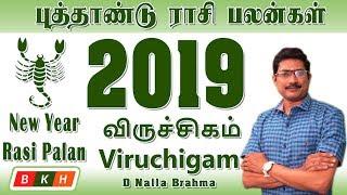 2019 New Year Rasi Palan Viruchigam   புத்தாண்டு ராசி பலன்கள் 2019 விருச்சிகம் ராசி Rasi Palan(2019)