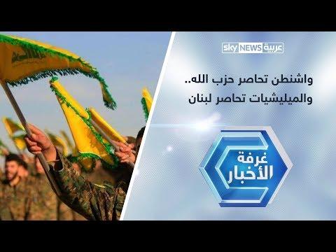 واشنطن تحاصر حزب الله.. والميليشيات تحاصر لبنان  - نشر قبل 17 دقيقة