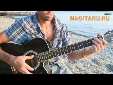За тех кто в море на гитаре видеоурок
