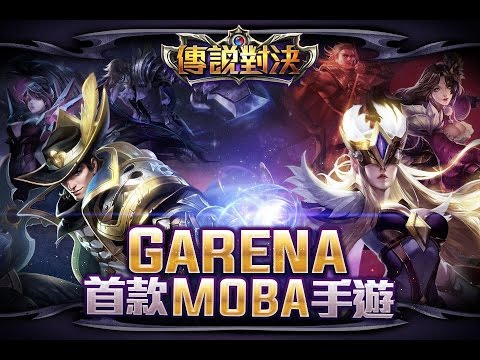 Garena Legend of Duel 傳說對決 5v5 MOBA Android / iOS