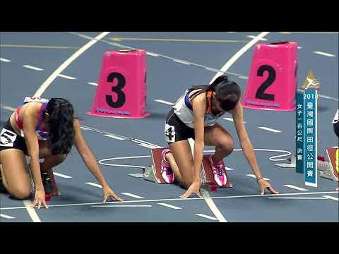 DAY1 ::Live:: 女子100公尺決賽Taiwan Athletics Open 2018 台灣國際田徑公開賽