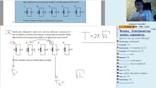 Физика ЕГЭ - стрим #2 Электричество