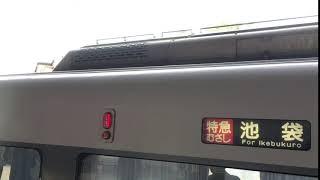 入間市駅 発車メロディー(上り) 【茶つみ】