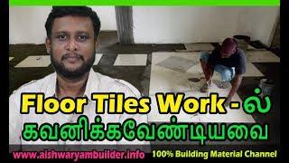 Floor Tile works ல் கவனிக்க வேண்டியவை | Floor Tile design | Floor Tiles | தமிழ் | veedu