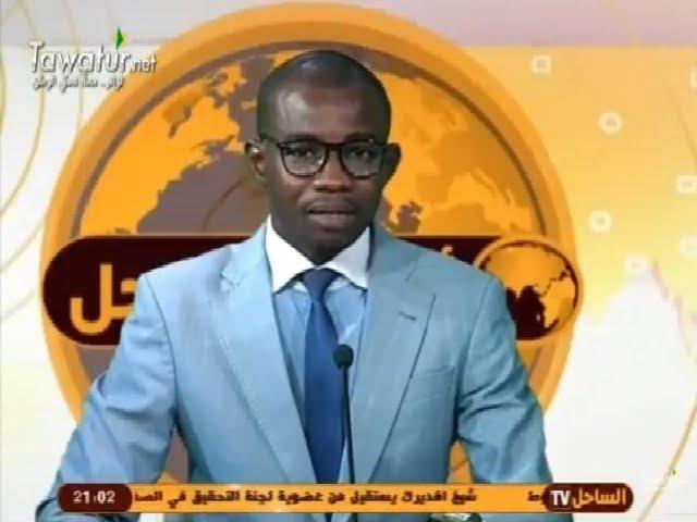 نشرة أخبار قناة الساحل 27-06-2017- سيدي محمد جاكانا