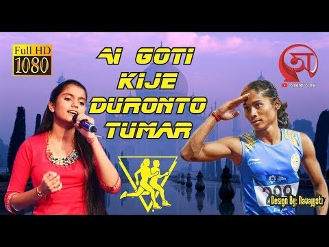 NAHID Afrin And Hima Das - Ei Guti HD New Assamese Video Song | Official Tribute song