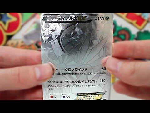 Search For The Japanese Metal Dialga EX Full Art!!