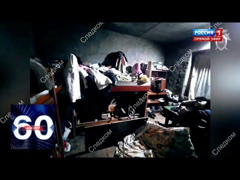 Насилие и оружие: кошмары дома в Гатчине. 60 минут от 17.12.19