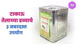 टाकाऊ तेलाच्या डब्याचे ३ जबरदस्त उपयोग ! Marathi Crafts