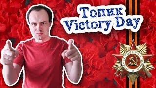 День Победы топик устная тема на английском с переводом Victory Day
