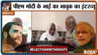 Exclusive | PM Modi के भाई का भावुक Interview