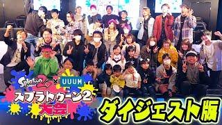 UUUM×スプラトゥーン2大会 ダイジェスト【クリエイターバトル】