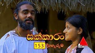 Sakkaran | සක්කාරං - Episode 153 | Sirasa TV Thumbnail