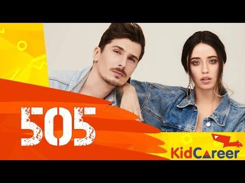 Время и Стекло - Имя 505 (Пародия Kid Career)