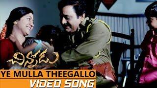 Ye Mulla Theegallo Video Song | Chinnodu | Sumanth, Charmme Kaur | 2018 Telugu Latest Movies