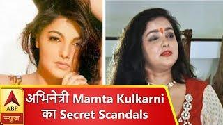 सच्ची घटना: अभिनेत्री Mamta Kulkarni का Secret Scandals ! | ABP News Hindi