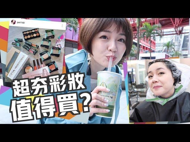 萬元彩妝帶回家 & 染髮Vlog | Ofra Cosmetics Swatches & Review  | 沛莉 Peri