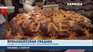 Бриллиантовую свадьбу отмечает супужеская пара из Харькова