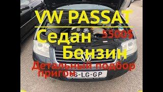 VW Passat B5 из Литвы подбор и пригон