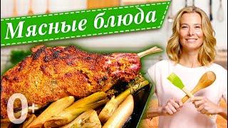 Сборник мясных блюд для праздничного стола «Едим Дома» с Юлией Высоцкой