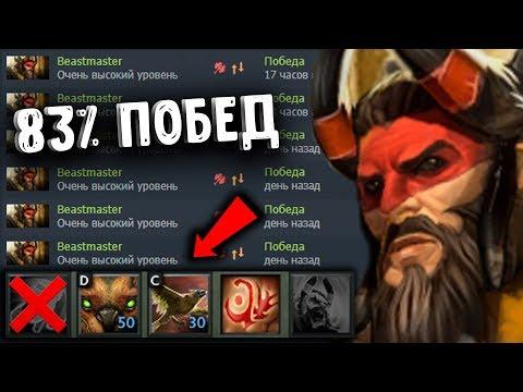 видео: СЕКРЕТ УСПЕХА beastmaster patch 7.20e dota 2