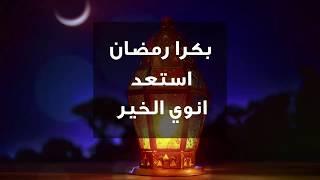 يوم واحد على رمضان استعد وانوي الخير - انتظروا غدًا أولى حلقات نبي الرحمة والتسامح مع عمرو خالد