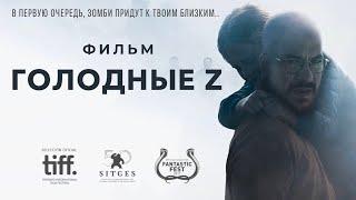 Голодные Z /Les affamés/ Фильм в HD