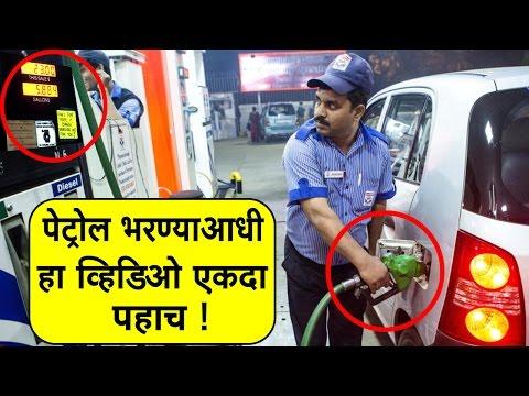 [सावधान] पेट्रोल भरण्याआधी हा व्हिडीओ एकदा पहा मगच पेट्रोल भरा   Petrol Pump Fraud Exposed   VIRAL