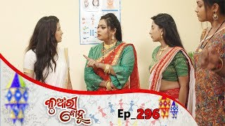 Kunwari Bohu | Full Ep 296 | 20th Sep 2019 | Odia Serial - TarangTV
