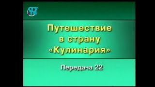 Кулинария. Передача 22. Древние русичи. Щи да каша - пища наша. Часть 1