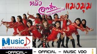 แมงมุม - หลิว อาจารียา พรหมพฤกษ์ (Official MV.)