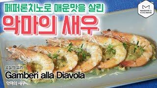 12회-매콤한 새우 요리 '악마의 새우'…