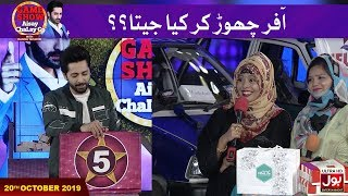 Offer Ya Brief Case?? | Game Show Aisay Chalay Ga With Danish Taimoor