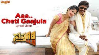 Aa Cheti Gaajula Lyrical Video | Sapthagiri | Kashish Vohra | Ravi Kirane | Bulganin