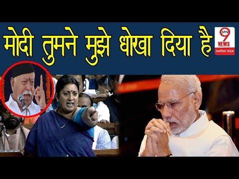 PM Modi ने Smriti Irani को दिया धोखा, BJP में मचा घमासान | PM Modi Smriti Irani