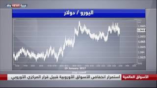 قرار البنك المركزي الأوروبي وتأثيره على أسواق السندات والاسهم واليورو