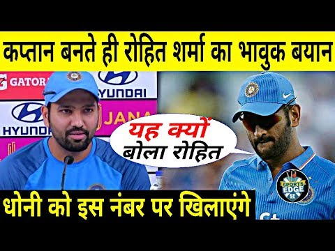 Rohit Sharma's Emotional Statement On Becoming Captain Of Team India & On MS DHONI To Bat on No.4
