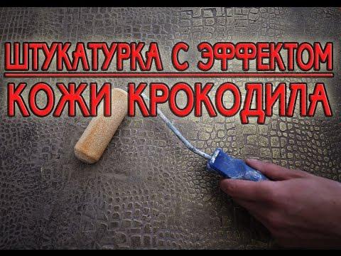 видео: Штукатурка с эффектом КОЖИ КРОКОДИЛА своими руками. Инструкция по нанесению.