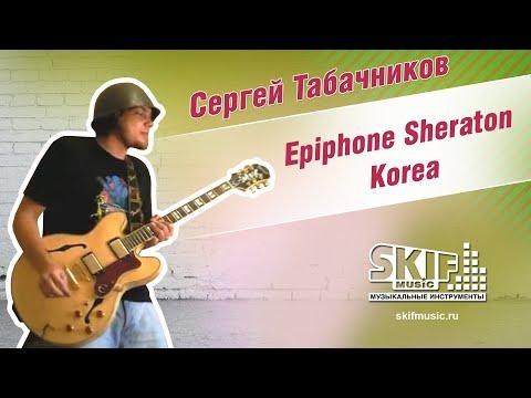 Epiphone Sheraton Korea